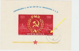Romania 1961,  Communist Party 40 Years,  Error Le ' I,  Ms,  Imperf,  Rare photo