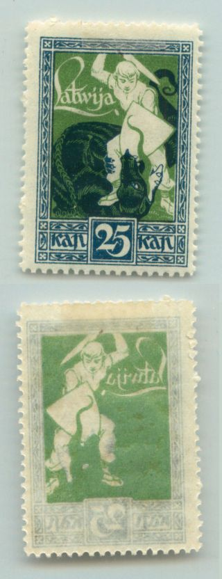 Latvia,  1920,  Sc 65, ,  Print On The Back.  D9327 photo