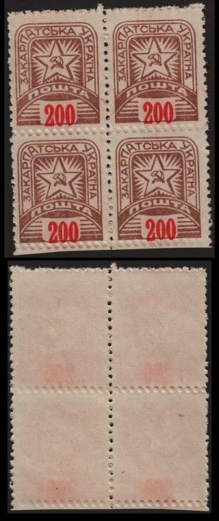 Carpathian Ukraine,  1945,  200f,  Block Of 4,  No Gum.  C7376 photo