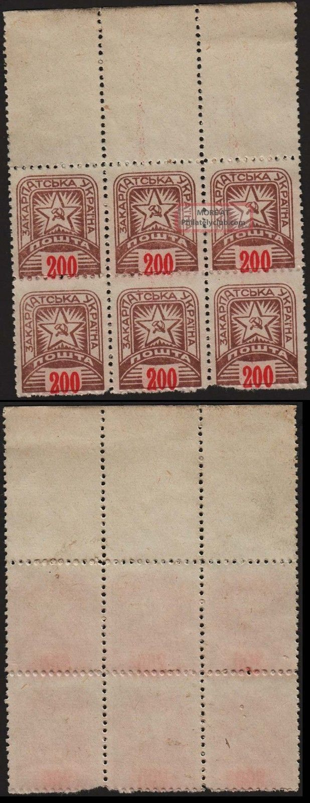 Carpathian Ukraine,  1945,  200f,  Block Of 6,  No Gum,  Perf Error.  C7372 Europe photo