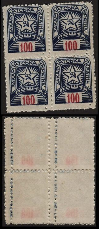 Carpatho Ukraine,  1945,  100f, ,  Block Of 4,  No Gum.  C7378 photo