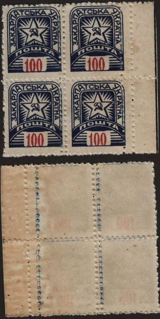 Carpatho Ukraine,  1945,  100f, ,  Block Of 4.  C7379 photo
