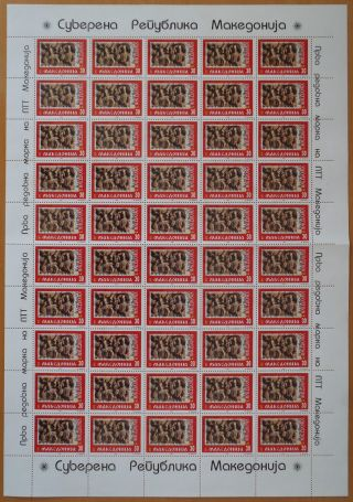 Macedonia 1992 First Official Stamp Whole Sheet Wood Carving photo
