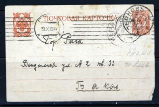Estonia 1914 A Postcard Russian Post Office In Parnu To Riga In Latvia photo