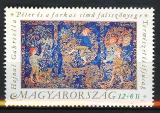 Hungary - 1991.  Tapestry,  Peter And The Wolf By Gabriella Hajnal Mi 4135 photo