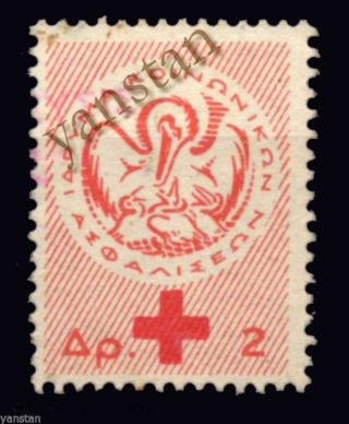 18705 Greece 1937.  Ika Health Revenue Stamp 2 Dr. photo