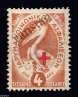 18695 Greece 1940.  Ika Health Revenue Stamp 4 Dr. photo