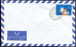 Greece Fdc 1964