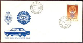 Greece Fdc 1968