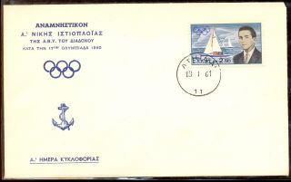 Greece Fdc 1961