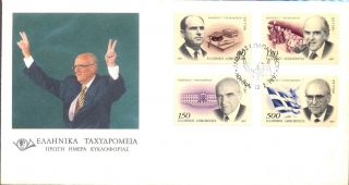 Greece Fdc 1997