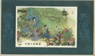 China,  Republic - Sc 1955,  ' Peony Pavilion ' Souvenir Sheet,  Mounted For Framing photo