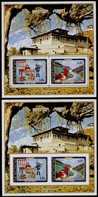 Bhutan 155h Perf + Imperf Mail Service (toning) photo