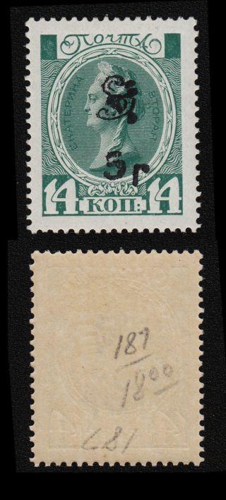 Armenia,  1919,  Sc 187, .  C7407 photo