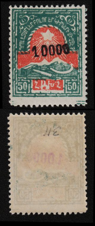 Armenia,  1922,  Sc 312, .  C7410 photo