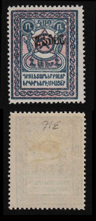 Armenia,  1922,  Sc 317, .  C7411 photo