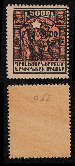 Armenia,  1922,  Sc 330, .  C7413 photo