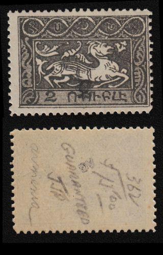 Armenia,  1922,  Sc 362a, .  C7415 photo