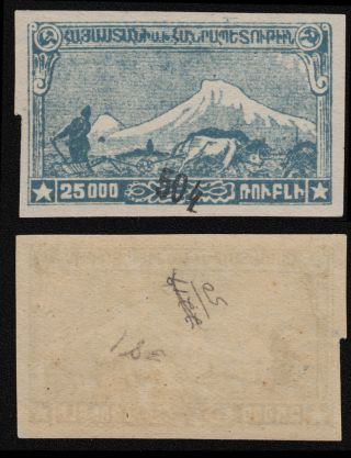 Armenia,  1922,  Sc 381, .  C7418 photo