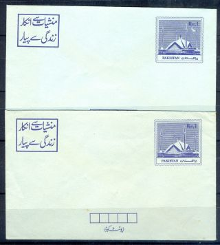 1 - Pakistan Postal Stationery Envelope Re.  1/ -,  Cloud On The Top Of One Pillar. photo