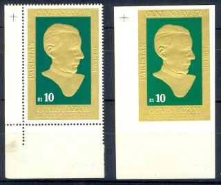 B212 - Pakistan 1976 Golden Stamp Of Quaid - I - Azam Mohammed Ali Jinnah. photo
