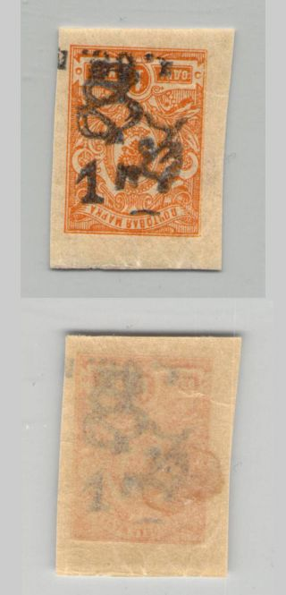 Armenia,  1919,  Sc 220, ,  Imperf,  Inverted Surcharge.  Rt1939 photo