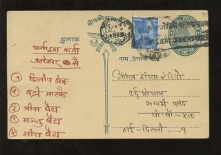 Nepal 1962 Uprated Postal Stationery Card photo