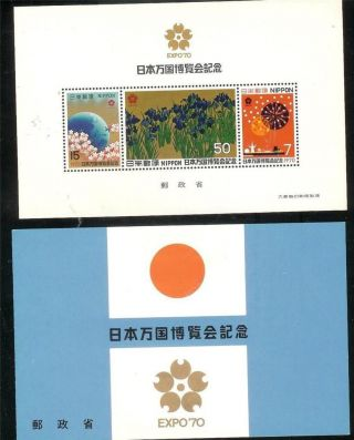 1970 Japan Expo ' 70 Souvenir Sheet photo