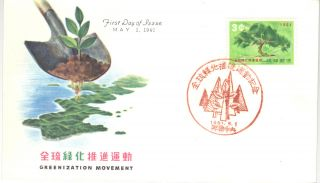 Japan Ryukyu Is 1961 Afforestation First Day Cover Ref:aa50 photo