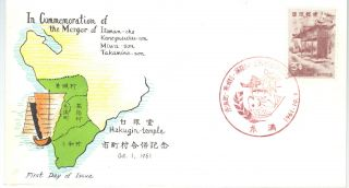 Japan Ryukyu Is 1961 Unification First Day Cover Ref:aa52 photo