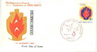 Japan Ryukyu Is 1963 Human Rights First Day Cover Ref:aa51 photo