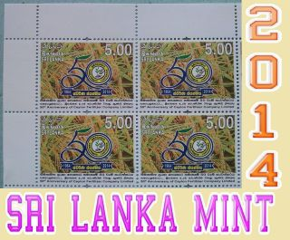 2014 Sri Lanka Stamp - 50th Aniv Of Ceylon Fertilizer Comp - Corner Block Of 4s photo