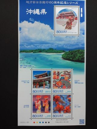 Japan Post Stamp Limited/okinawa - Ken/april - 13 - 2012 photo