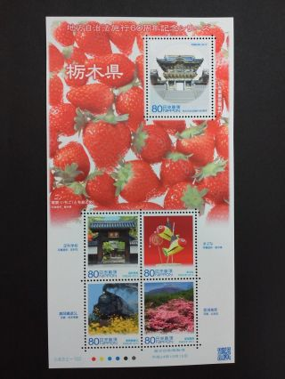 Japan Post Stamp Limited/tochigi - Ken/october - 15 - 2012 photo