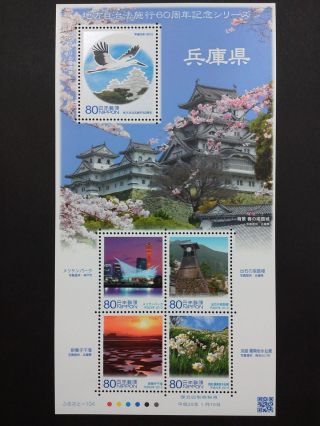 Japan Post Stamp Limited/hyogo - Ken/january - 15 - 2013 photo