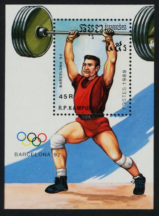 Cambodia 969 Sports,  Olympics,  Weightlifting photo