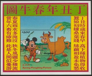 Guyana 3125 Disney,  Chinese Lunar Year photo