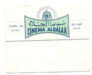 Palestine 1 Gaza Cinema Algalaa Cover Commercial photo