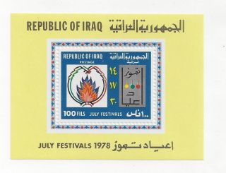 Iraq 856 S/s photo