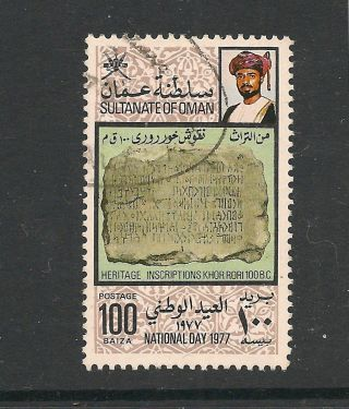 Oman 1977 National Day 100b Khor Rori Inscriptions Sg 210 photo