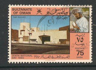 Oman 1980 National Day 75b Bab Alkabir Sg 231 photo