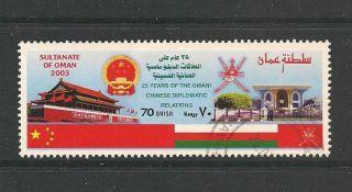 Oman 2003 25th Anniversary Of Oman China Diplomatic Relations Sg 596 photo