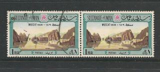 Oman 1972 Definitives 1 Rial Horizontal Pair Key Value Sg 157 photo