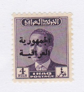 Iraq Republic Overprint (1958 On A 1954 Issue) photo