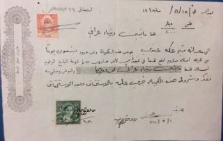 Iraq Revenue Stamp On Document,  200 Fils 1948 Kingdom Of Iraq Faisal Ii photo