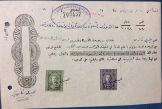 Iraq Revenue Stamp On Document,  Faisal Ii One Dinar 1953 photo