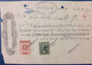 Iraq Revenue Stamp On Document,  200 Fils 1958 Kingdom Of Iraq Faisal Ii photo