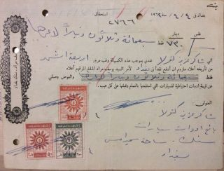Iraq Revenue Stamp On Document,  Iraq Republic 1959 photo