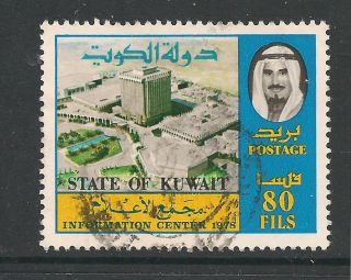Kuwait 1978 Kuwait Information Centre 80f Sg 818 photo