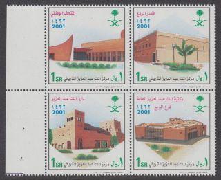 Saudi Arabia - 2001 History Centre (4v) Um / photo